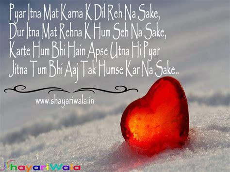 hot love urdu sms love shayari love messages love sms in hindi love sms
