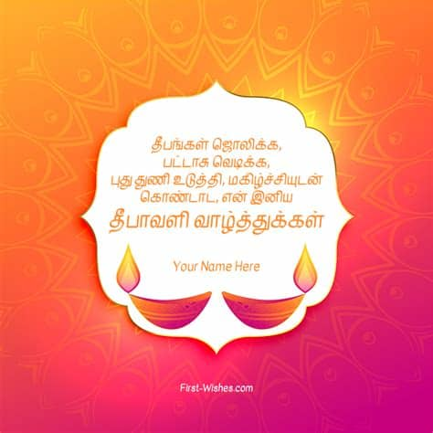 Diwali Wishes in Tamil Greeting card Image | First Wishes