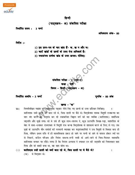 class  cbse hindi  sample paper term