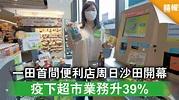 【一田新店】一田首間便利店周日沙田開幕 疫下超市業務升39% - 晴報 - 時事 - 要聞 - D200903