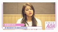 王牌女神AOA私密檔案 - 惠晶篇 - YouTube