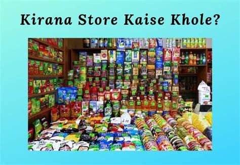 general store ya kirana store business plan  hindi
