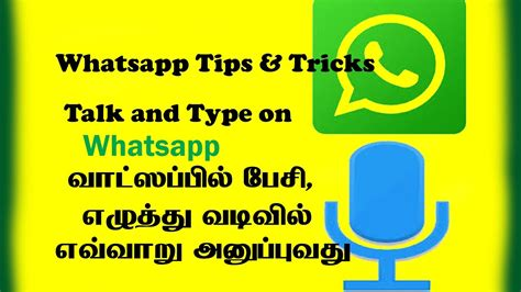 whatsapp tips tricks talk and type on whatsapp tamil