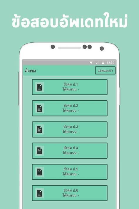 แบบทดสอบ ข้อสอบ สังคม ป1-6 for Android - APK Download