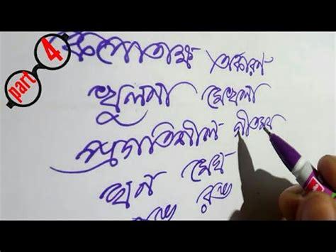 handwriting bengali part  bengali handwriting style