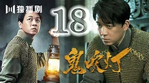【English sub】 鬼吹灯之怒晴湘西 18丨Candle In The Tomb The Wrath Of Time 18(主演:潘粤明,高伟光,辛芷蕾) - YouTube