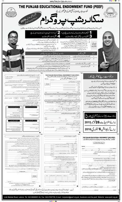 CM Punjab Special Quota Scholarship 2015 for Inter or