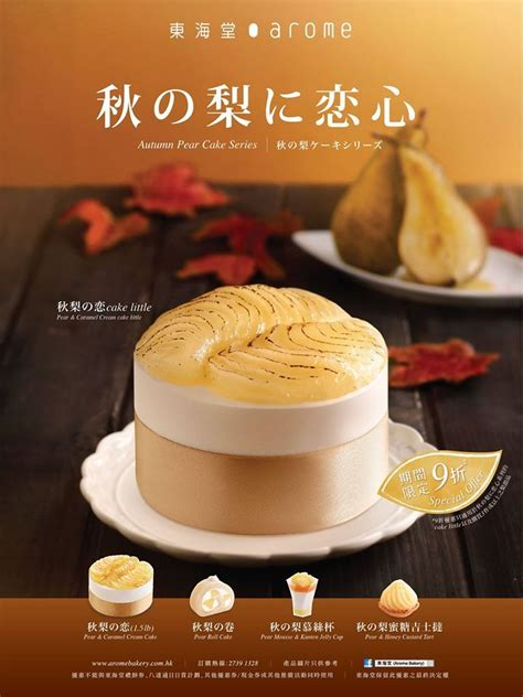 arome cuisine 23 best arome bakery 東海堂 images on design