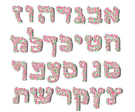 flower pink hebrew alphabet beautiful spring letters
