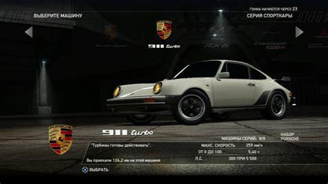 porsche nfs need for speed pursuit ps3 porsche 911 turbo 1982