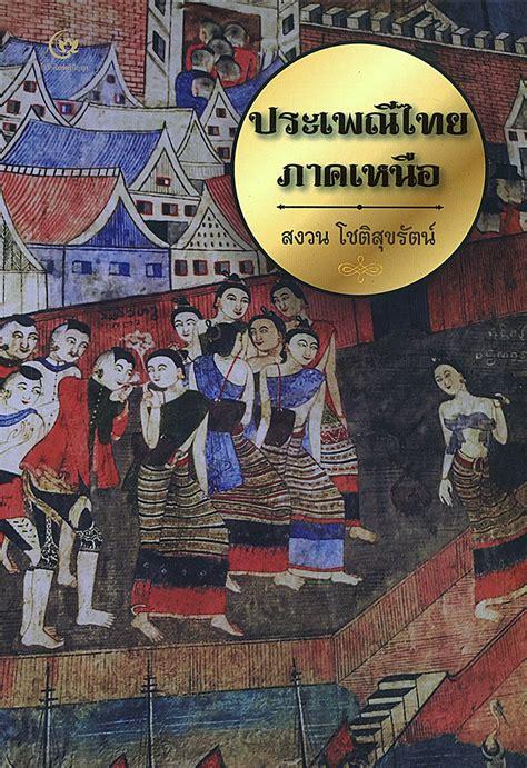 ประเพณีไทยภาคเหนือ พิมพ์ครั้งที่ 4