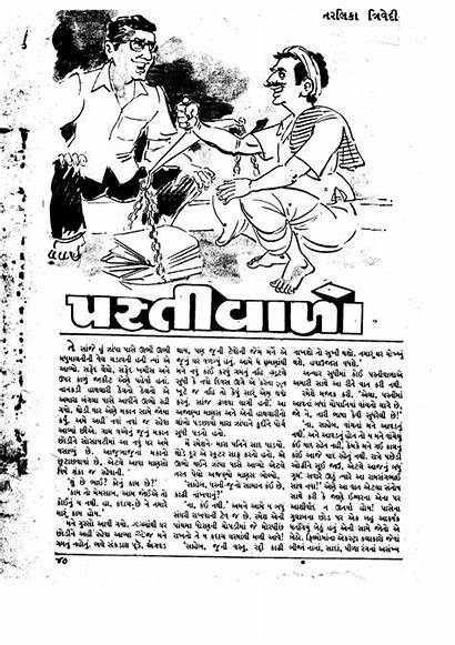 Gujarati Story Short Slideshare