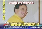被控侵公款311萬 詩人羅青遭起訴│TVBS新聞網