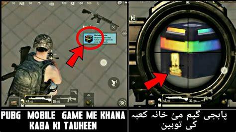 pubg mobile game  khana kaaba pubg insulting islam