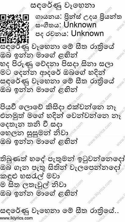Udaya Priyantha Prince Songs Lyrics