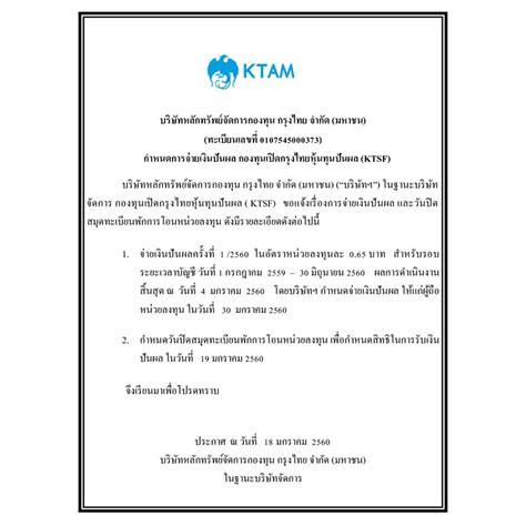 TOPPERATION: KTSF KTAM ประกาศจ่ายปันผล 19 ม.ค. 2560