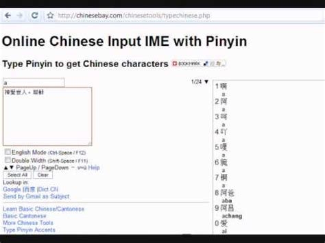 how to type in chinese how to type chinese characters online youtube