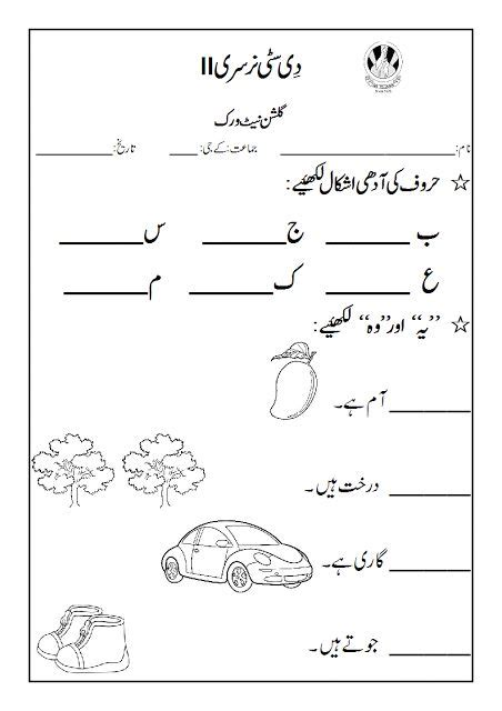urdu alphabets worksheets  playgroup