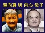 王立強案起底 黃澎孝:向心是中共元帥葉劍英外孫 | 政治 | 新頭殼 Newtalk