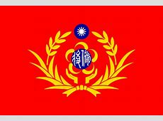 Republic of China Armed Forces Reserve Wikipedia