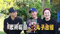 綜藝玩很大丸子合體~小鬼、綠茶、Junior同隊搶勝利!台灣 苗栗(上) 第288集-綜藝線上看|LiTV立視線上影視