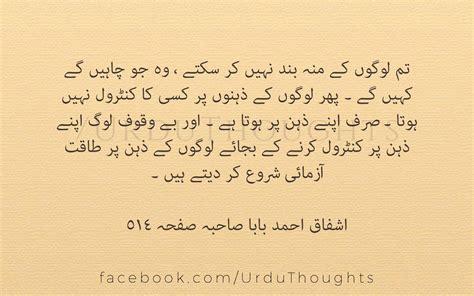 famous urdu quotes urdu alfaz urdu iqtibas urdu thoughts