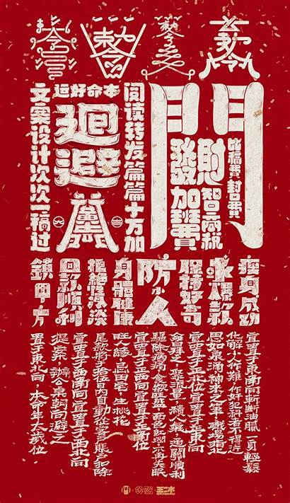 Chinese Luck Package Celebrate Behance