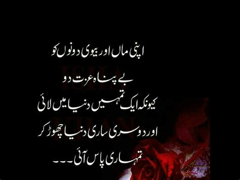 Wallpapers With Quotes In Urdu urdu quotes images urdu sayings urdu achi batain