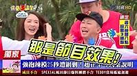 3國週刊獨家!強「抱」辣模25秒! 趙正平終於出面回應! 【綜藝3國智】 - YouTube