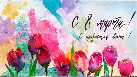 Открытка с розами и поздравлениями. Обои Открытка с праздником весны 8 Марта на рабочий стол