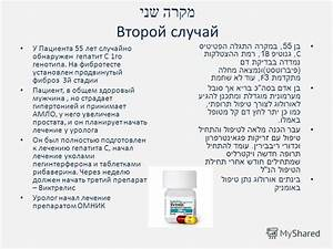 Простата лекарство омник