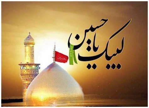 Labaik Ya Hussain Full Hd Wallpapers Free