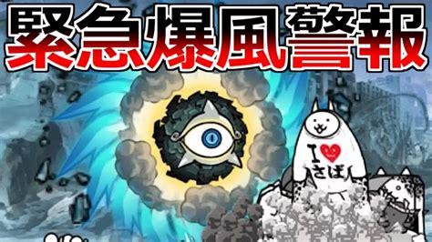 にゃんこ 大 戦争 緊急 爆風 警報