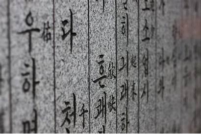 Korean Language Hangul Writing Wallpapers Carving Kpop