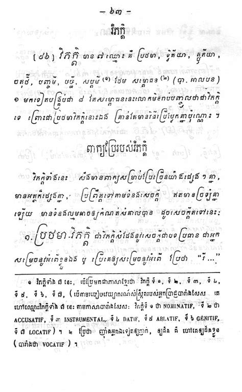 FAQ and Resources on Khmer in Unicode