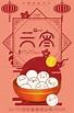 剪纸风正月十五元宵节卡通汤圆海报海报模板下载-千库网