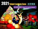 2021臺北燈節因新冠肺炎疫情嚴峻 多項活動宣布取消 欣傳媒