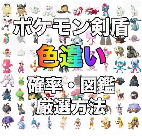 ポケモン 剣 盾 色 違い 図鑑