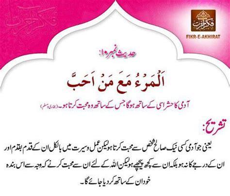 wishes  urdu language nice wishes
