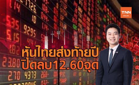 หุ้นไทยปิดส่งท้ายปีลบ 12.60 จุด DELTA สวนตลาดขึ้น 48 บาท