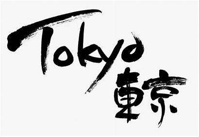 Japanese Tokyo Transparent Writing Kindpng