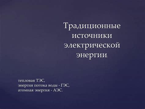 Бестопливная энергетика. Перспективы альтернативной энергетики в России