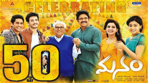 Watch Manam Full Movie Online For Free In HD Quality