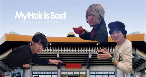 Hair Is by My Hair Is Bad E イープラス チケット販売 予約