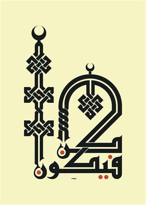 islamic art arabic font dxf file   axisco