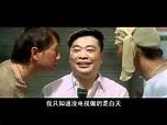 2011粵語-勁抽福祿壽.avi - YouTube
