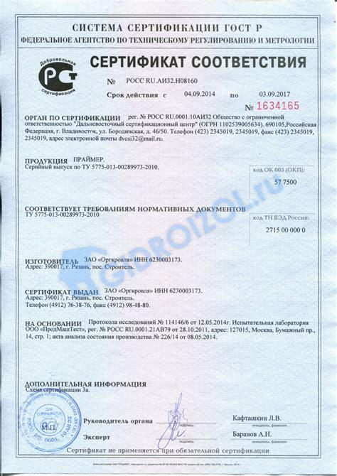 Праймер битумный расход и применение на на 1м2 сертификат соответствия описание свойства