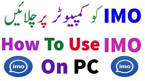 how to use imo on pc without bluestack urdu