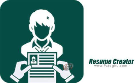 Resume Creator Android by دانلود Resume Creator Phone Pdf Creator 1 7 ساخت آسان