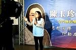 宣布參選投入縣長選舉 陳玉珍:金門已到了新世代傳承接棒的時刻-風傳媒